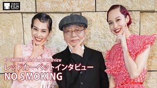『NO SMOKING』細野晴臣、水原希子 レッドカーペットインタビュー  