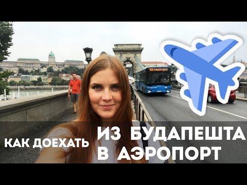 Как доехать из Будапешта в аэропорт Ференца Листа?