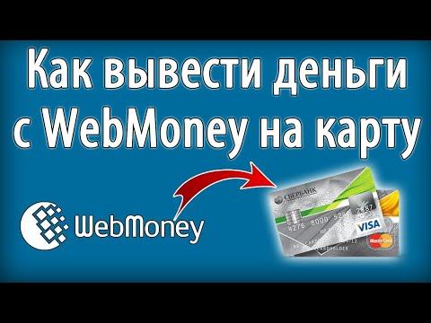 Вывод Webmoney на Visa (как вывести деньги с Вебмани на карту Виза)