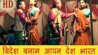Latest Bhojpuri Comedy    बिदेश बनाम आपन देश भारत    Full Comedy    Mahatam Panday Nach