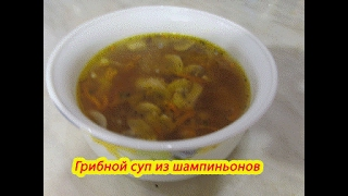 Грибной суп из шампиньонов. Mushroom soup with mushrooms