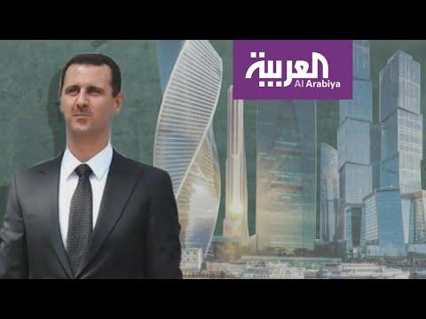 الأسد وأقاربه من آل مخلوف يتحايلون على العقوبات الدولية بمساعدة روسيا  - نشر قبل 5 ساعة