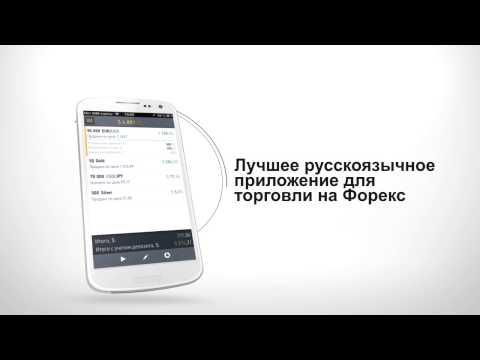 StartFX. Лучшее приложение для торговли на Форекс