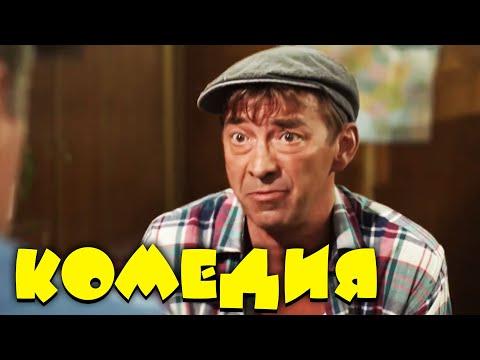 Ржачная кино комедия БУХАРЬ ВЫДУМЩИК (Народное кино) - Видео онлайн