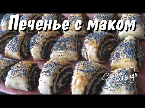 Шикарное ПЕЧЕНЬЕ С МАКОМ / Печенье БАРМАК / По мотивам армянской выпечки