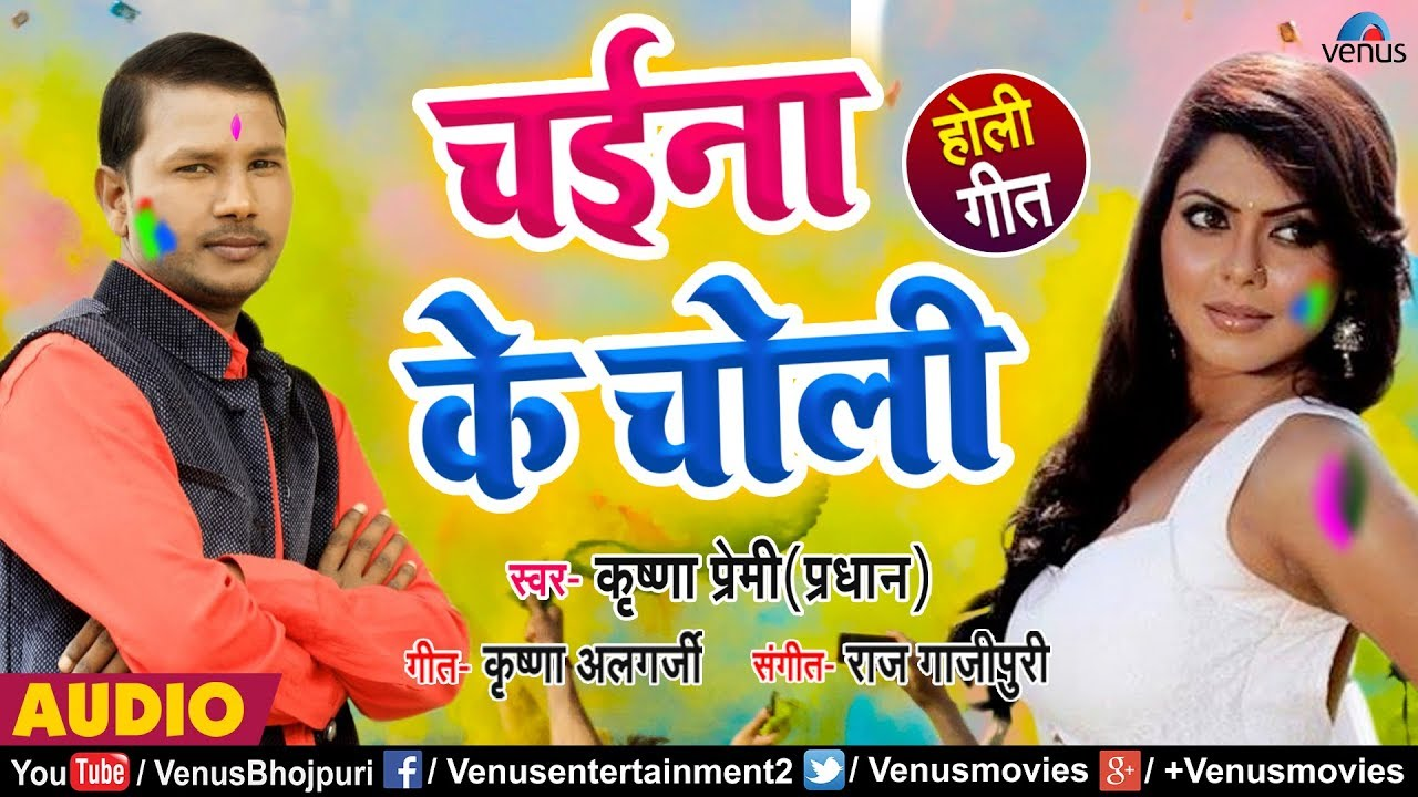 चईना के चोली - 2019 का सुपरहिट New Holi Song | Krishna Premi Pradhan | China Ke Choli |Bhojpuri Geet