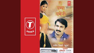 Jab Se Chadhal Ba Jawani