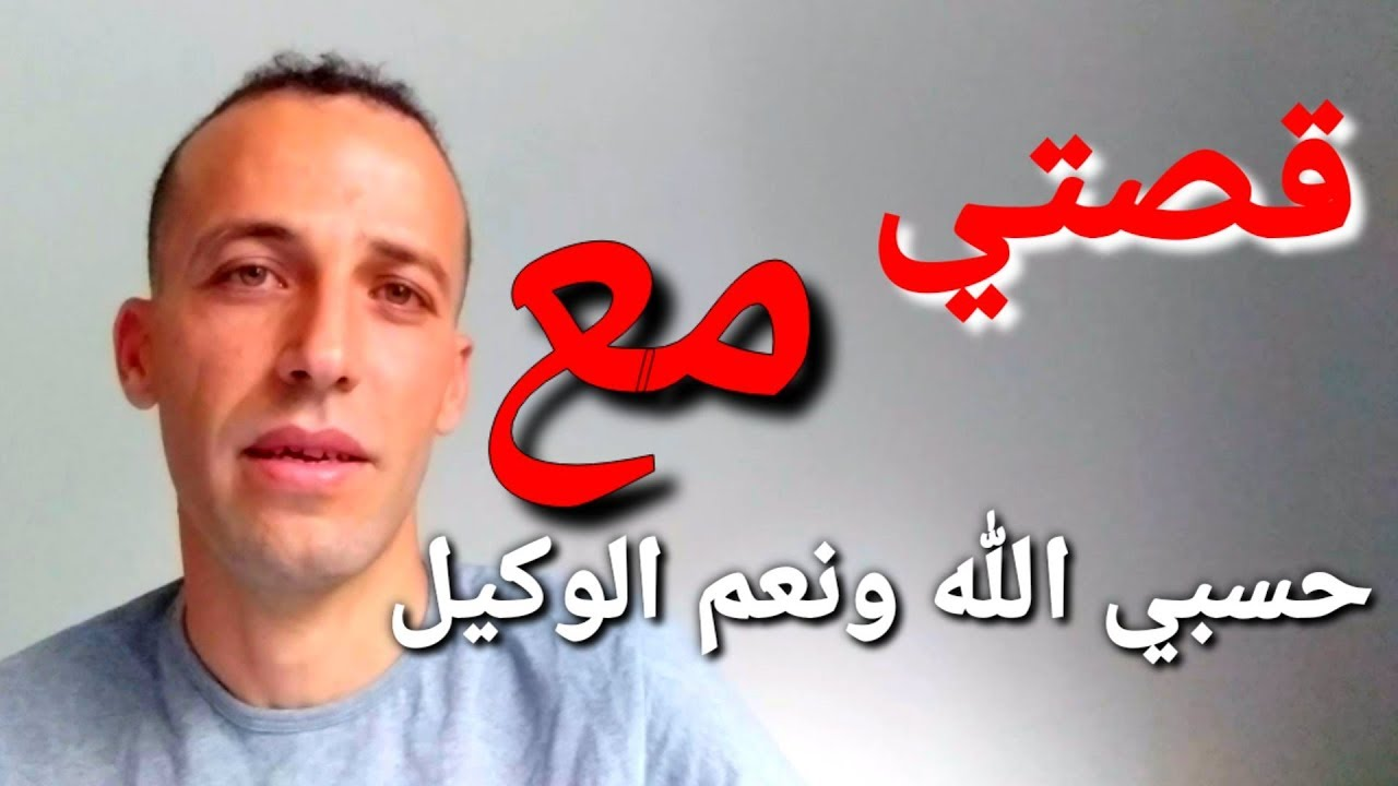 قصتي مع حسبي الله ونعم الوكيل Youtube