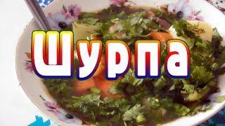 Шурпа или овощной суп из говядины. Быстро и доступно на домашней кухне! / Рецепт от ARGoStav