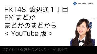 HKT48 渡辺通1丁目 FMまどか まどかのまどから」 20170406 放送分 週替...