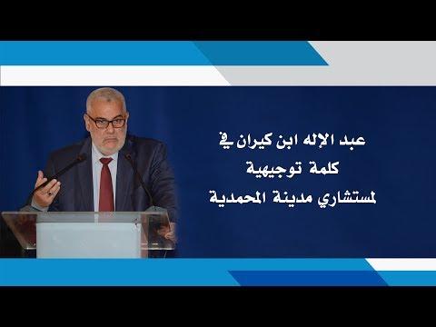 ابن كيران: المغرب أجمل بلد في الدنيا إذا وجد الرجال