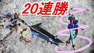 【EXVS2実況】ノーベルレクス20連勝 thumbnail