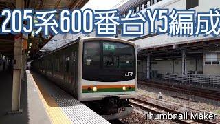 【発車メロディー付き】205系600番台Y5編成@宇都宮
