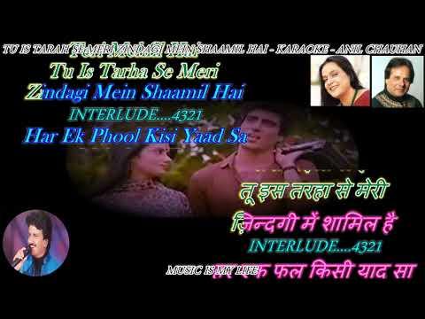 Tu Is Tarha Se Meri Zindagi Me - Karaoke With Scrolling Lyrics Eng.& हिंदी