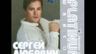Сергей Любавин Расцвела под окошком белоснежная вишня