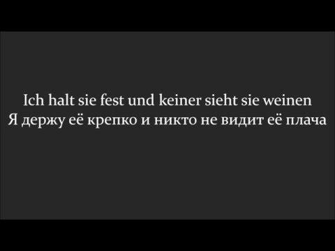 Rammstein - Liebe Ist für Alle Da Lyrics Перевод песни