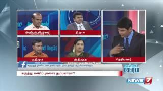 Kelvi Neram 03-04-2016 | News7 Tamil