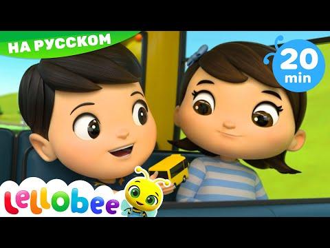 Детские песни | Детские мультики | Колёса у автобуса | Новые серии | Литл Бэйби Бам
