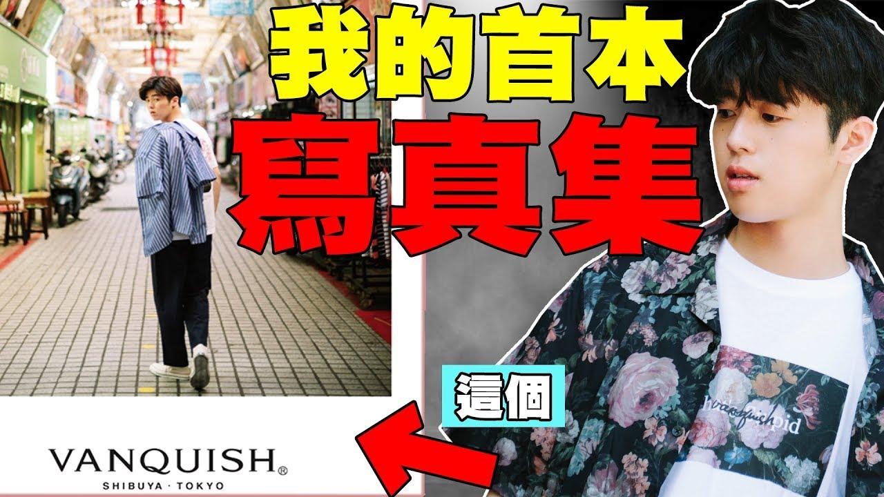 日本有名的服裝品牌找我拍雜誌寫真! 我的首次書本出版!!!!! ft. VANQUISH TOKYO