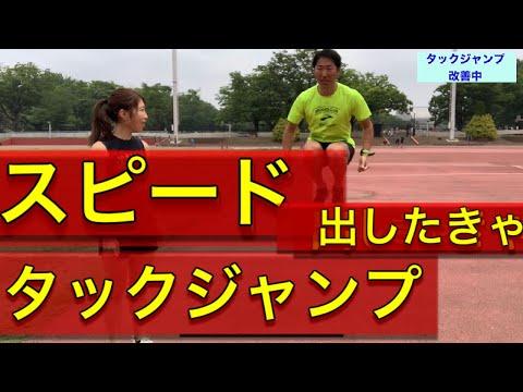 ランニングフォーム改善の簡単ジャンプトレーニング。羽根が生えたように軽い走りをしたい方にオススメ