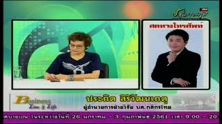 ประกิต สิริวัฒนเกตุ 02-02-61 On Business Line & Life