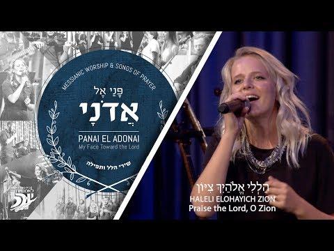 Hebrew Worship // Praise O Jerusalem // Shabechi Yerushalayim  // שַׁבְּחִי יְרֽוּשָׁלַיִם