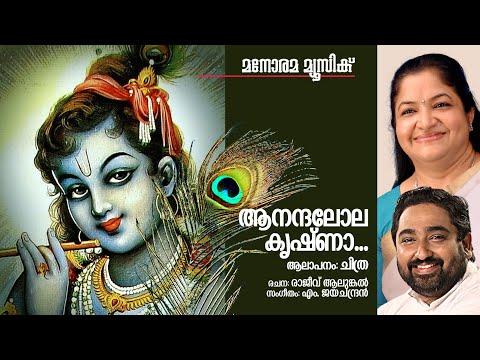 Anandalola Krishna - Hindu Devotional - Sree Krishna - K S Chitra