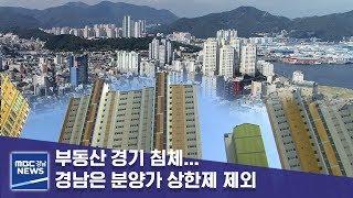 부동산 경기 침체 경남은 분양가 상한제 제외 MBC경남…