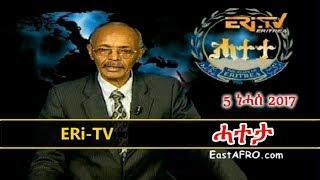 Eritrea ERi-TV News  ሓተታ  (August 5, 2017)