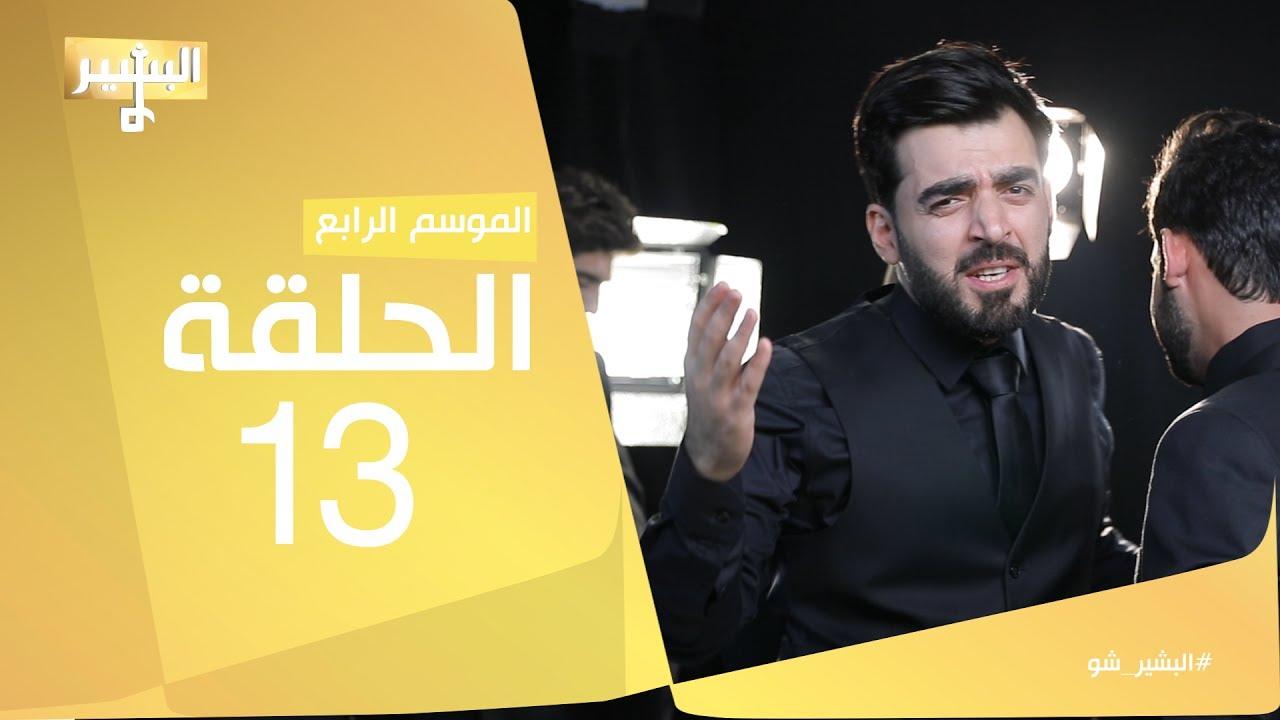 البشير شو - Albasheershow / الحلقة الثالثة عشر - القطار المضلل