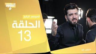 البشير شو - Albasheershow / الحلقة الثا...