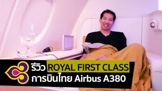 [spin9] รีวิว Royal First Class การบินไทย บน Airbus A380