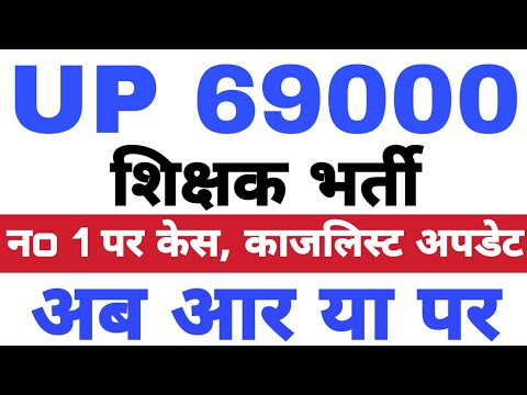 69000 Shikshak bharti latest News Today