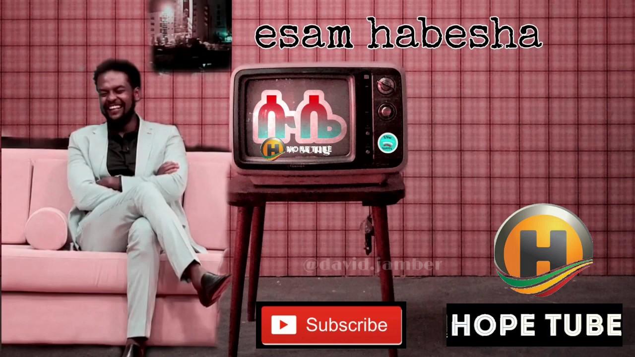 ኢሳም ሃበሻ ከፊልም ዓለም መሰናበቱን የሚያበስር ሱሴ አዲስ ነሽዳ Esam Habesha     Suse New NeshidaEthiopian Neshida 2019