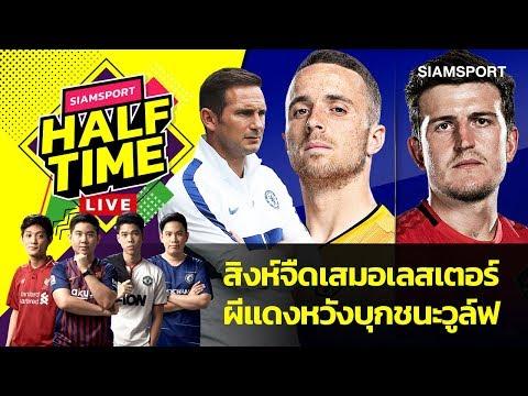 สิงห์จืดเสมอเลสเตอร์-ปรีวิวผีดวลวูล์ฟ-คูตี้จ่อเปิดตัวบาเยิร์น | Siamsport Halftime 19.08.62