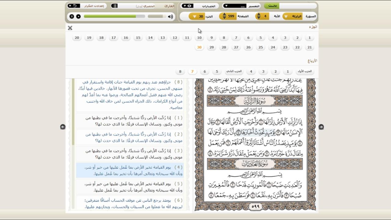 تحميل القرآن الكريم بصيغة Mp3 القارئ محمود خليل الحصري برواية
