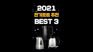 전기포트 추천 BEST3