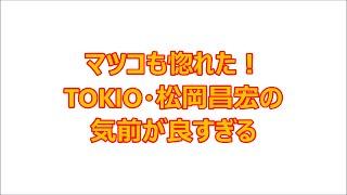 TOKIOきっての男前といえば松岡昌宏(38)。ルックスもさることながら、気...
