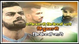Indian Cricket Team Reaction on Pulwama | पाकिस्तान क्रिकेटर्स भागे हिंदुस्तानी क्रिकेटर्स जागे