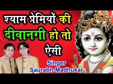 गजब का है ये भजन - चीर के कलेजा देख ले || Khatu Shyam Ji Bhajan || Saurabh Madhukar