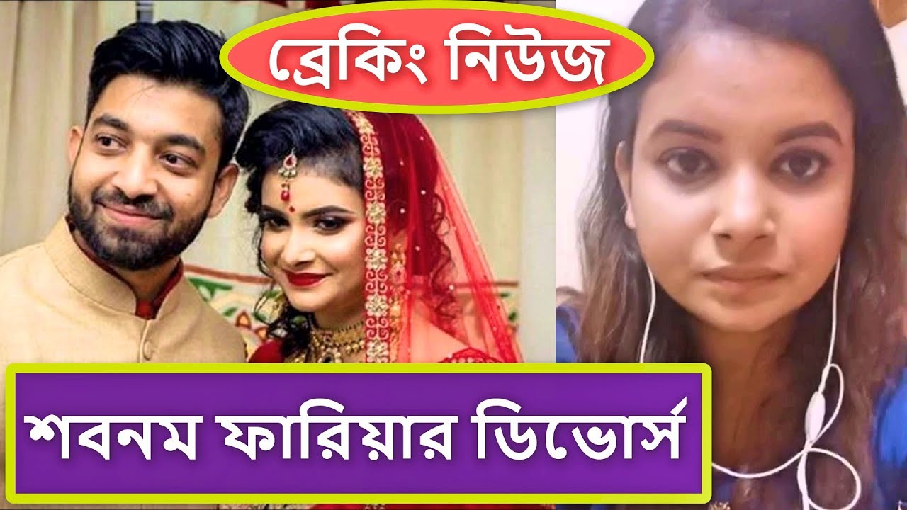 Download স্বামীকে ডিভোর্স দিয়ে যা বললেন শবনম ফারিয়া । Sabnam Faria Divorced