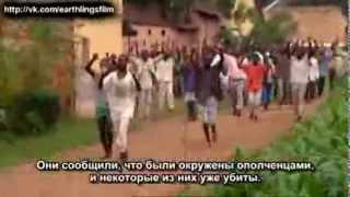 Геноцид в Руанде  О том, как мировое сообщество цинично спасало только белых.