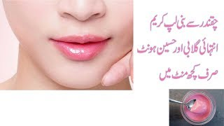 Baby Soft and pink lips Naturally at home  \   make your own lip balm  in urdu hindi