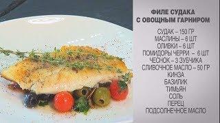 Филе судака / Филе судака рецепт / Филе судака с овощным гарниром / Филе судака с овощами / Судак