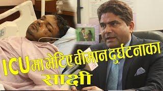 पहिलो पटक ICU बाट बाहिरियो यस्तो भिडियो / यसो भन्छन् डा. - US Bangla AIR Crash In Nepal