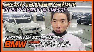 차서방 BMW 중고차 판매가 (2090만원) 중고차허위…
