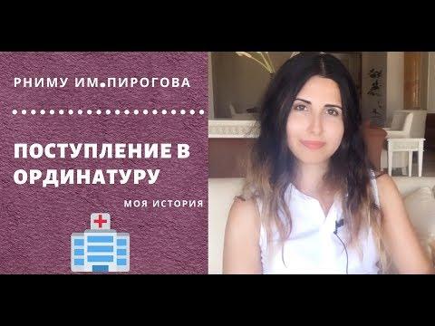 Поступление в ординатуру РНИМУ им.Н.И.Пирогова: Моя история