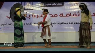 مهرجان مسرحي يحاكي واقع مدينة تعز المحاصرة