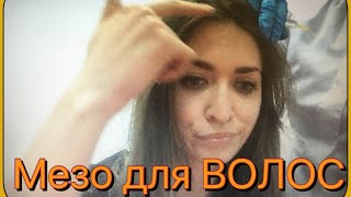 видео Мезотерапия Для Волос