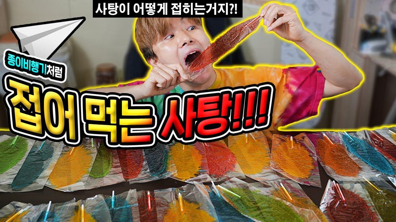 색종이처럼 접어먹는 캔디가 있다! 사탕을 접어서 비행기를 만들어 날려보자! Fold Candy like Paper